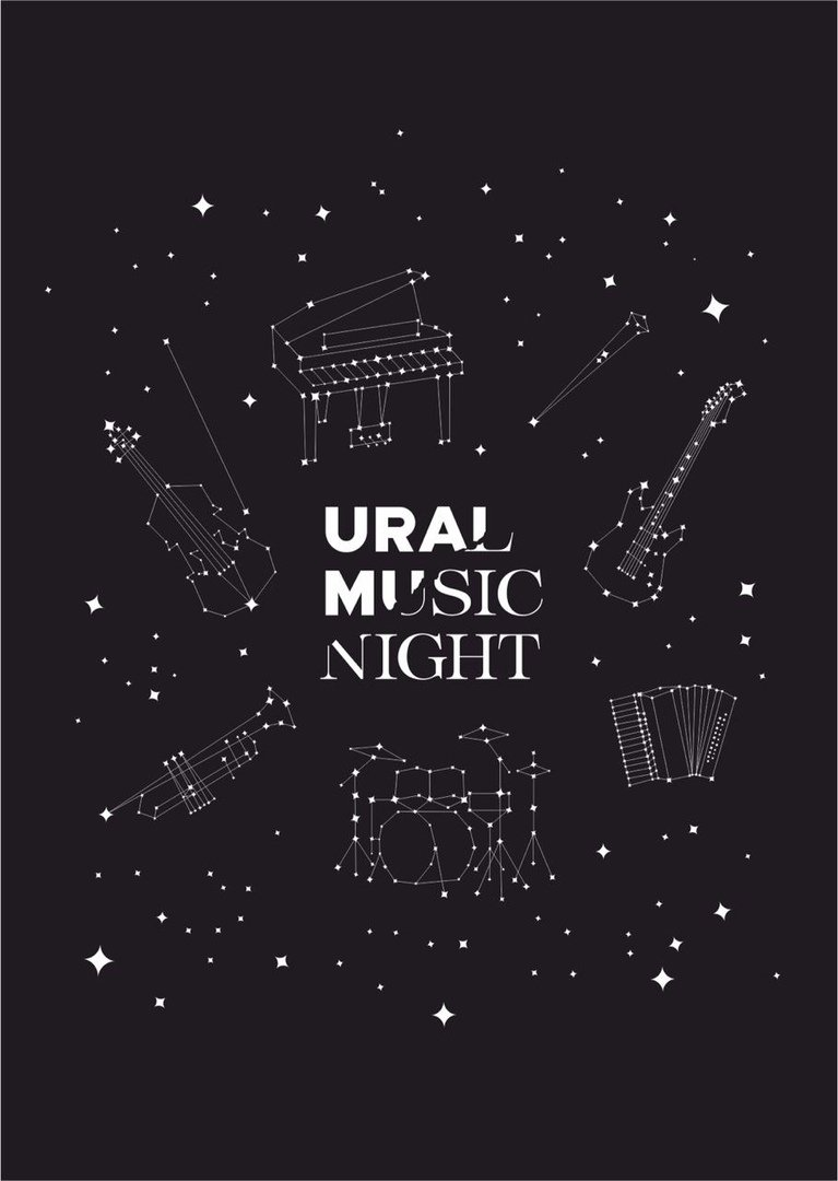 открытка Ural Music Night